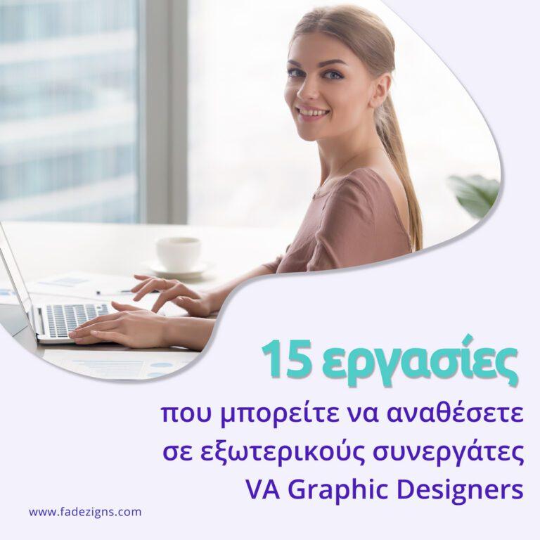 15 εργασίες που μπορείτε να αναθέσετε σε εξωτερικούς συνεργάτες VA Graphic Designers